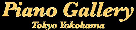 ピアノギャラリー音楽教室|日本ピアノギャラリー